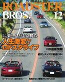 ロードスターブロス Vol.12