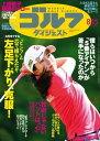 週刊ゴルフダイジェスト 2017年8月15日号【電子書籍】