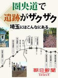 圏央道で遺跡がザクザク 埼玉にはこんなにある