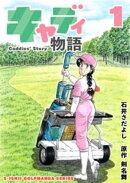 石井さだよしゴルフ漫画シリーズ キャディ物語 1巻