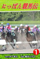 にっぽん競馬伝(1)