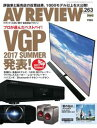 AVレビュー 2017年9月号(vol.263)【電子書籍】