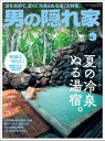 男の隠れ家 2019年9月号【電子書籍】[ 三栄 ]