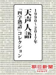天声人語「四字熟語」コレクション 1990〜2017年