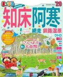 まっぷる 知床・阿寒 網走・釧路湿原'20