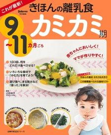 これが最新!きほんの離乳食 カミカミ期 9〜11カ月ごろ【電子書籍】[ 上田 玲子 ]