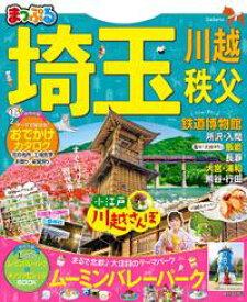まっぷる 埼玉 川越・秩父・鉄道博物館【電子書籍】[ 昭文社 ]
