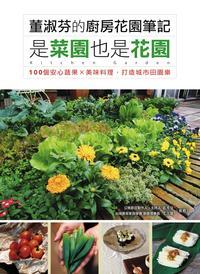 董淑芬的廚房花園筆記 是菜園也是花園 100個安心蔬果x美味料理,打造城市田園樂【電子書籍】[ 董淑芬 ]