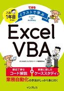 できる イラストで学ぶ 入社1年目からのExcel VBA