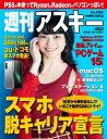 週刊アスキーNo.1252(2019年10月15日発行)【電子書籍】[ 週刊アスキー編集部 ]