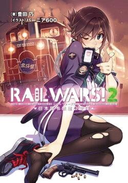 RAIL WARS! 2 日本國有鉄道公安隊