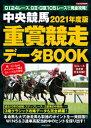 中央競馬 重賞競走データBOOK 2021年度版【電子書籍】[ 日本文芸社 ]