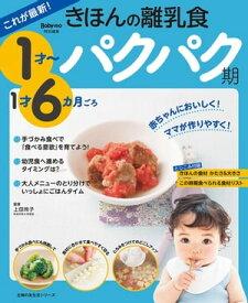 これが最新!きほんの離乳食 パクパク期 1才〜1才6カ月ごろ【電子書籍】[ 上田 玲子 ]
