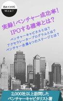 実録!ベンチャー企業成功率! IPOする確率とは?