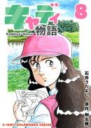 石井さだよしゴルフ漫画シリーズ キャディ物語 8巻