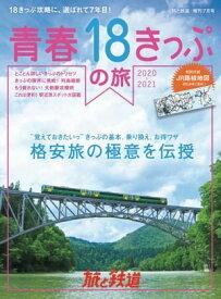 旅と鉄道 2020年増刊7月号 青春18きっぷの旅2020-2021【電子書籍】