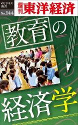教育の経済学