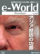 e-World Premium 2017年12月号