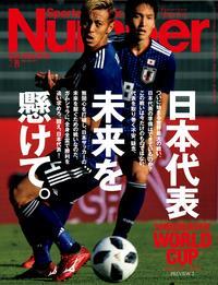 Number(ナンバー)954・955・956号【電子書籍】