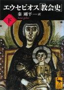 エウセビオス「教会史」 (下)