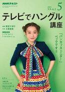 NHKテレビ テレビでハングル講座 2018年5月号[雑誌]