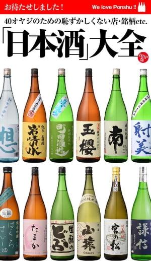 by Hot-Dog PRESS HDP版「日本酒」大全 40オヤジのための恥ずかしくない店・銘柄etc.【電子書籍】[ Hot-Dog PRESS編集部 ]