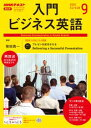 NHKラジオ 入門ビジネス英語 2019年9月号[雑誌]【電子書籍】