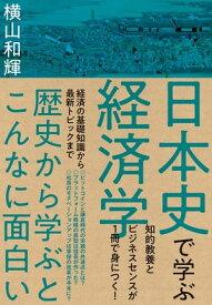 日本史で学ぶ経済学【電子書籍】[ 横山和輝 ]