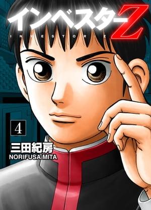 Investor Z (4)Investor Z (4)【電子書籍】[ Norifusa Mita ]