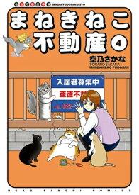 まねきねこ不動産(4)【電子書籍】[ 空乃さかな ]