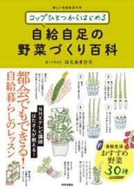 コップひとつからはじめる 自給自足の野菜づくり百科【電子書籍】[ はたあきひろ ]