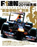 F1速報 2011 総集編