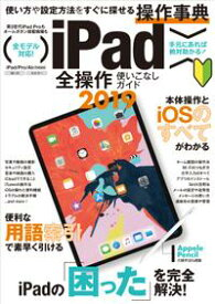 iPad全操作使いこなしガイド2019 (iOS 12 & 最新iPad Pro 11/12.9インチ対応)【電子書籍】