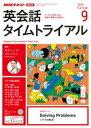 NHKラジオ 英会話タイムトライアル 2019年9月号[雑誌]【電子書籍】