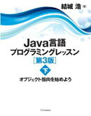 Java言語プログラミングレッスン 第3版(下)
