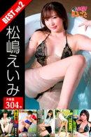 大容量304枚 松嶋えいみ BEST vol.2