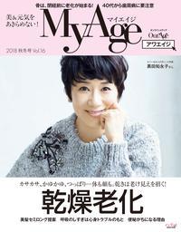 MyAge MyAge 2018 秋冬号【無料試し読み版】