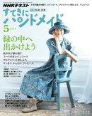 NHK すてきにハンドメイド 2018年5月号[雑誌]