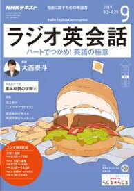 NHKラジオ ラジオ英会話 2019年9月号[雑誌]【電子書籍】