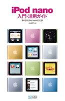 iPod nano入門・活用ガイド 第6世代iPod nano対応版