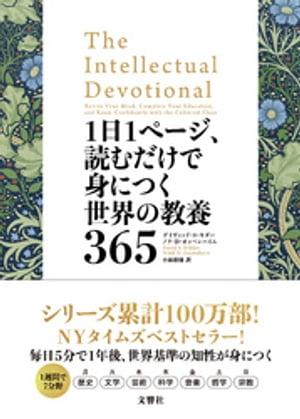 1日1ページ、読むだけで身につく世界の教養365【電子書籍】[ デイヴィッド・S・キダー ]