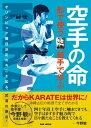 空手の命 「形」で使う 「組手」で学ぶオリンピック種目決定の今こそ知る、武道の原点!【電子書籍】[ 「月刊秘伝」…