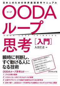 OODAループ思考[入門]日本人のための世界最速思考マニュアル【電子書籍】[ 入江仁之 ]