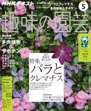 NHK 趣味の園芸 2018年5月号[雑誌]