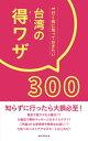 行く前に知っておきたい 台湾の得ワザ300【電子書籍】