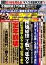 週刊ポスト 2020年 11月6日・13日号【電子書籍】[ 週刊ポスト編集部 ]