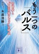 増補改訂版 もう一つの「バルス」 ー宮崎駿と『天空の城ラピュタ』の時代ー