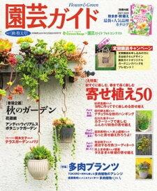 園芸ガイド 2017年秋号【電子書籍】