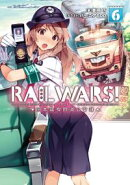 RAIL WARS! 6 日本國有鉄道公安隊