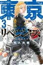 東京卍リベンジャーズ(3)【電子書籍】[ 和久井健 ]
